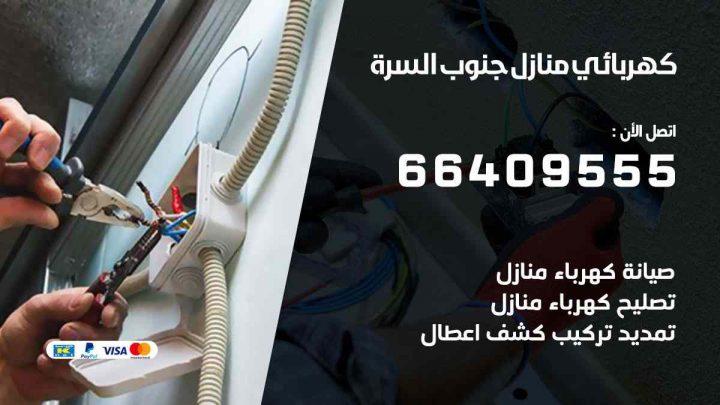 كهربائي منازل جنوب السرة / 97446767 / فني كهربائي معلم كهرباء مضمون