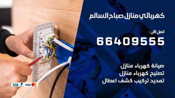 كهربائي منازل صباح السالم / 97446767 / فني كهربائي معلم كهرباء مضمون