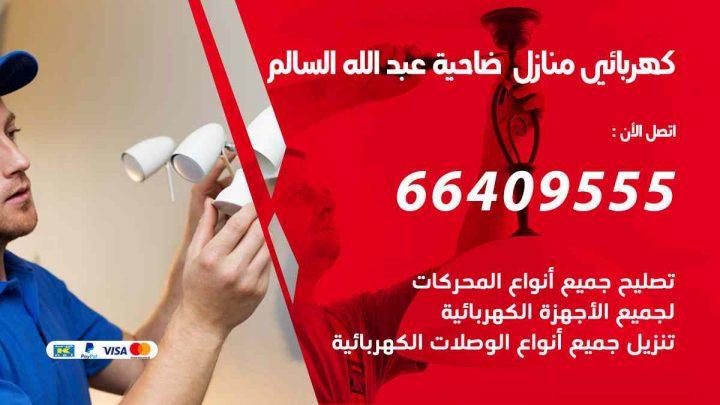 كهربائي منازل ضاحية عبد الله السالم / 97446767 / فني كهربائي معلم كهرباء مضمون