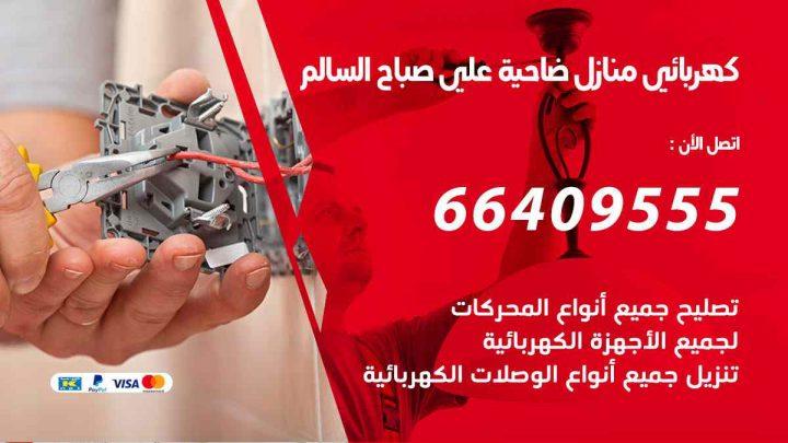 كهربائي منازل ضاحية علي صباح السالم / 97446767 / فني كهربائي معلم كهرباء مضمون