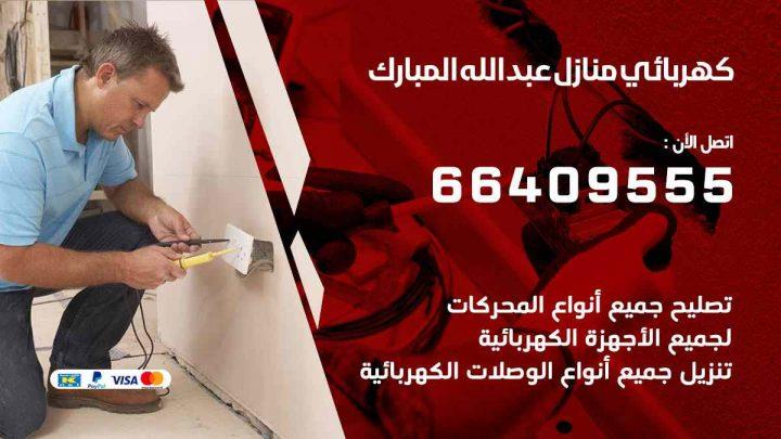 كهربائي منازل عبدالله مبارك / 97446767 / فني كهربائي معلم كهرباء مضمون