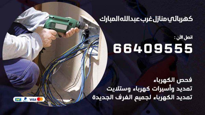 كهربائي منازل غرب عبدالله مبارك / 97446767 / فني كهربائي معلم كهرباء مضمون