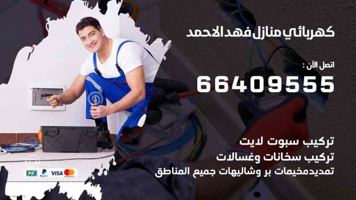 كهربائي منازل فهد الأحمد / 97446767 / فني كهربائي معلم كهرباء مضمون