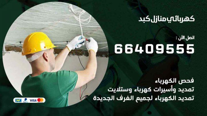 كهربائي منازل كبد / 97446767 / فني كهربائي معلم كهرباء مضمون
