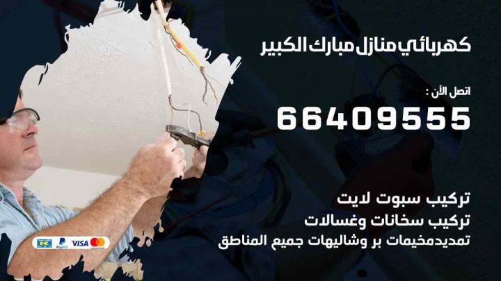 كهربائي منازل مبارك الكبير / 97446767 / فني كهربائي معلم كهرباء مضمون