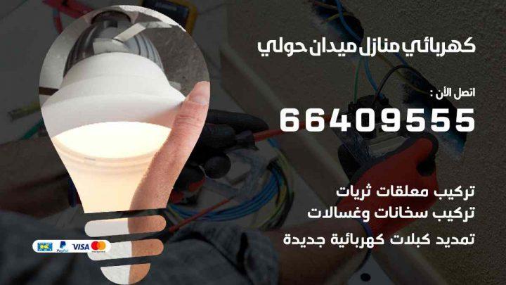 كهربائي منازل ميدان حولي / 97446767 / فني كهربائي معلم كهرباء مضمون