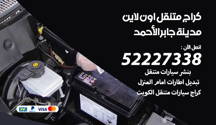 تبديل تواير سيارات مدينة جابر الاحمد / 99337565 / كراج بنشر متنقل تبديل إطارات السيارات