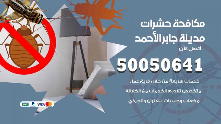 مكافحة حشرات مدينة جابر الأحمد / 50050647 / شركة مكافحة الحشرات والقوارض