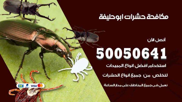 مكافحة حشرات أبوحليفة / 50050647 / شركة مكافحة الحشرات والقوارض