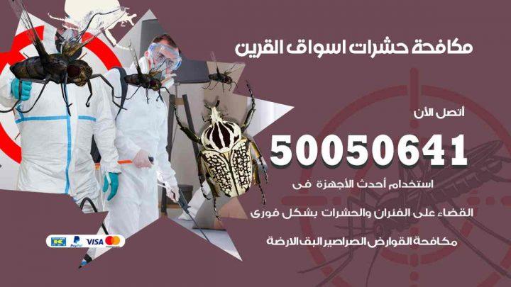 مكافحة حشرات أسواق القرين / 50050647 / شركة مكافحة الحشرات والقوارض