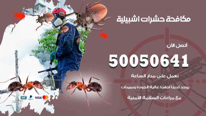 مكافحة حشرات اشبيلية / 50050647 / شركة مكافحة الحشرات والقوارض