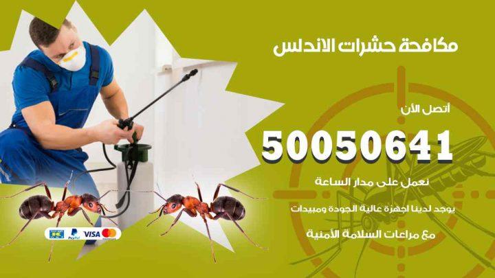 مكافحة حشرات الاندلس / 50050647 / شركة مكافحة الحشرات والقوارض