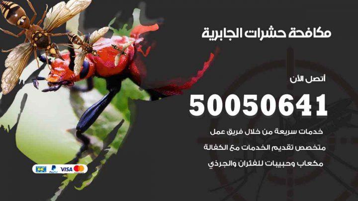 مكافحة حشرات الجابرية / 50050647 / شركة مكافحة الحشرات والقوارض