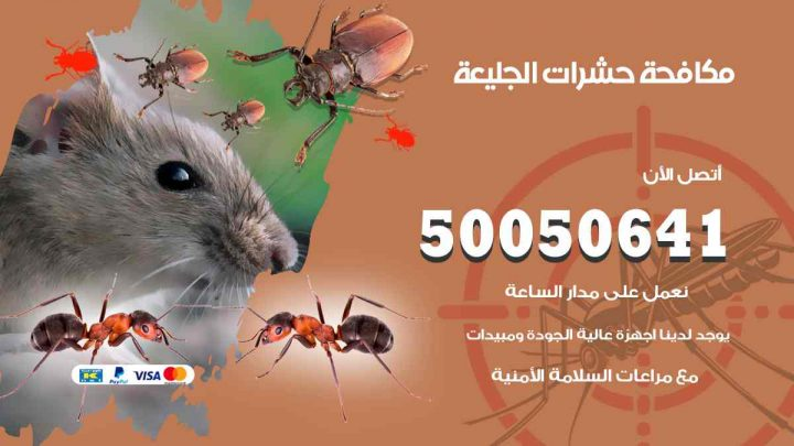 مكافحة حشرات الجليعة / 50050647 / شركة مكافحة الحشرات والقوارض