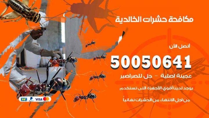 مكافحة حشرات الخالدية / 50050647 / شركة مكافحة الحشرات والقوارض