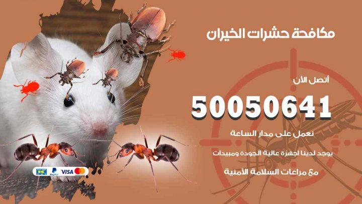 مكافحة حشرات الخيران / 50050647 / شركة مكافحة الحشرات والقوارض