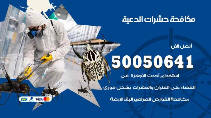 مكافحة حشرات الدعية / 50050647 / شركة مكافحة الحشرات والقوارض