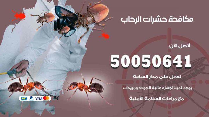 مكافحة حشرات الرحاب / 50050647 / شركة مكافحة الحشرات والقوارض
