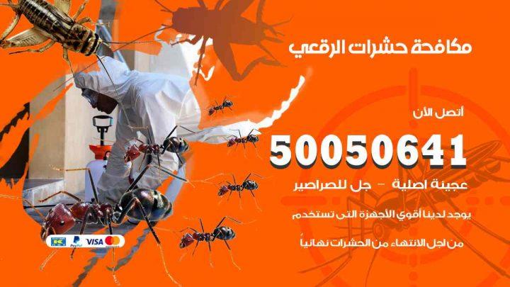 مكافحة حشرات الرقعي / 50050647 / شركة مكافحة الحشرات والقوارض
