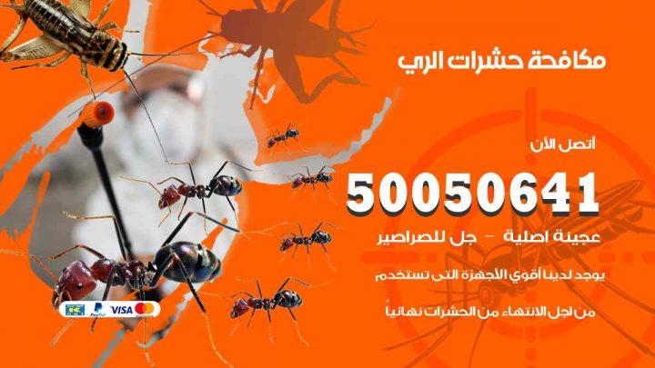 مكافحة حشرات الري / 50050647 / شركة مكافحة الحشرات والقوارض