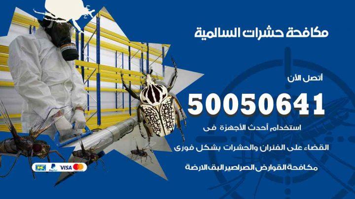مكافحة حشرات السالمية / 50050647 / شركة مكافحة الحشرات والقوارض