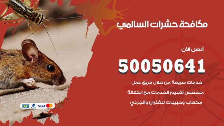 مكافحة حشرات السالمي / 50050647 / شركة مكافحة الحشرات والقوارض