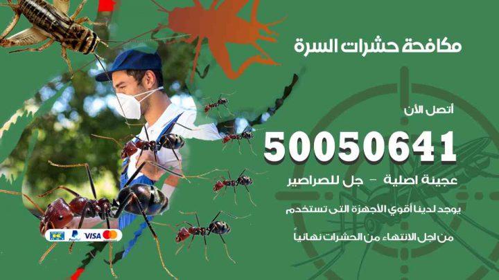 مكافحة حشرات السرة / 50050647 / شركة مكافحة الحشرات والقوارض