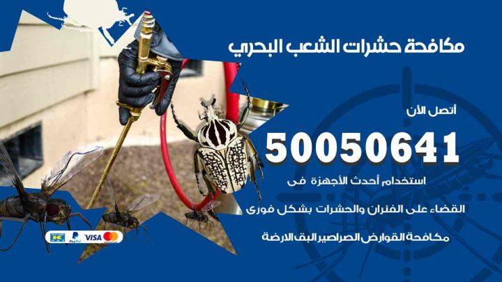 مكافحة حشرات الشعب البحري / 50050647 / شركة مكافحة الحشرات والقوارض