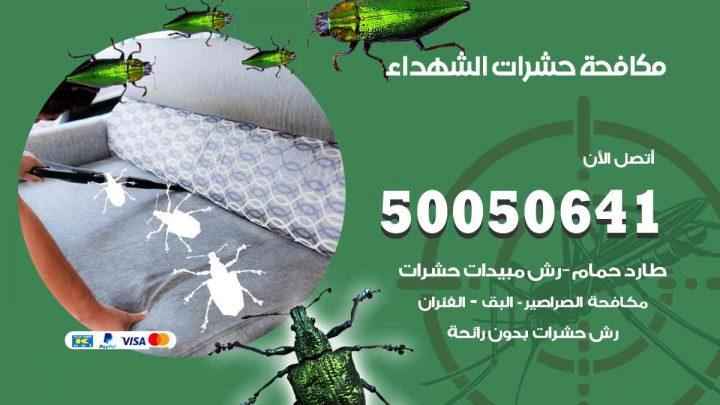 مكافحة حشرات الشهداء / 50050647 / شركة مكافحة الحشرات والقوارض