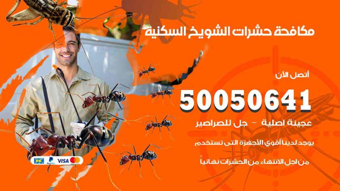 مكافحة حشرات الشعب السكنية / 50050647 / شركة مكافحة الحشرات والقوارض