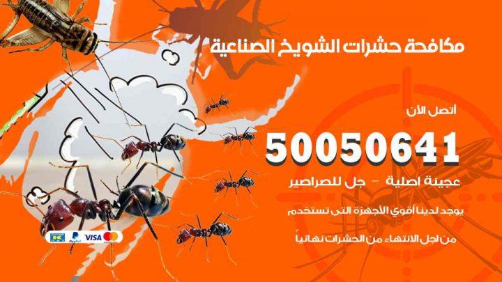 مكافحة حشرات الشويخ الصناعية / 50050647 / شركة مكافحة الحشرات والقوارض