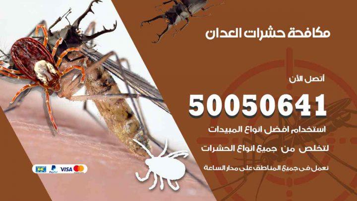 مكافحة حشرات العدان / 50050647 / شركة مكافحة الحشرات والقوارض