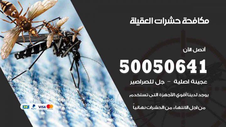 مكافحة حشرات العقيلة / 50050647 / شركة مكافحة الحشرات والقوارض