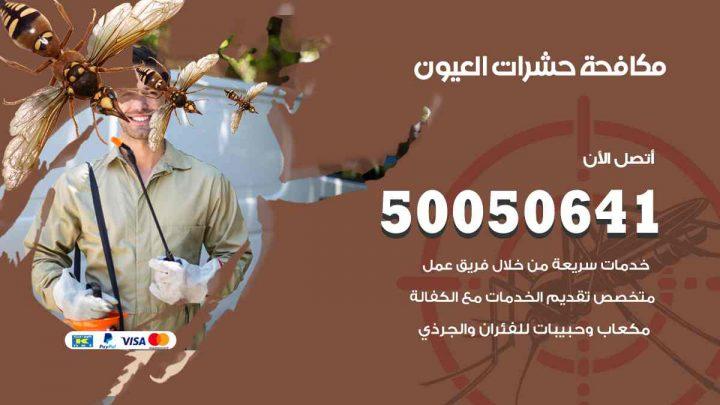 مكافحة حشرات العيون / 50050647 / شركة مكافحة الحشرات والقوارض