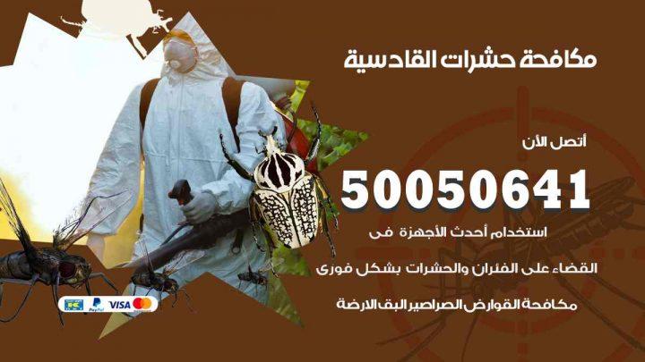 مكافحة حشرات القادسية / 50050647 / شركة مكافحة الحشرات والقوارض