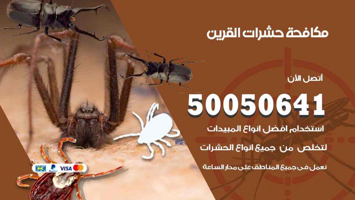 مكافحة حشرات القرين / 50050647 / شركة مكافحة الحشرات والقوارض