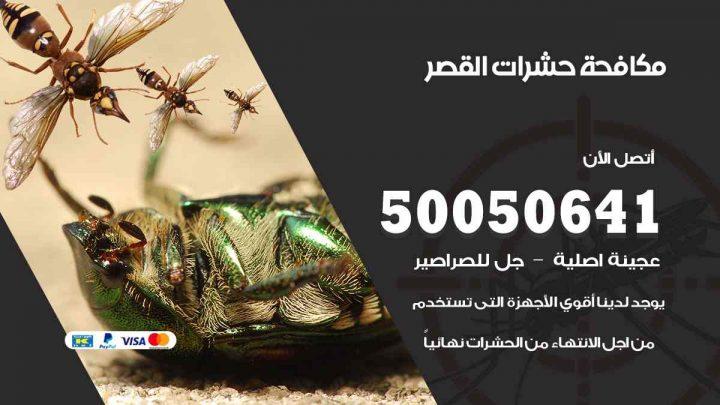 مكافحة حشرات القصر / 50050647 / شركة مكافحة الحشرات والقوارض