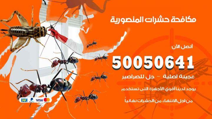 مكافحة حشرات المنصورية / 50050647 / شركة مكافحة الحشرات والقوارض