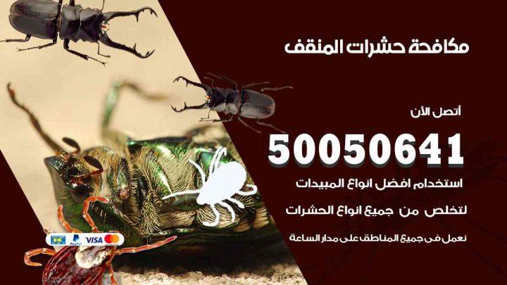مكافحة حشرات المنقف / 50050647 / شركة مكافحة الحشرات والقوارض