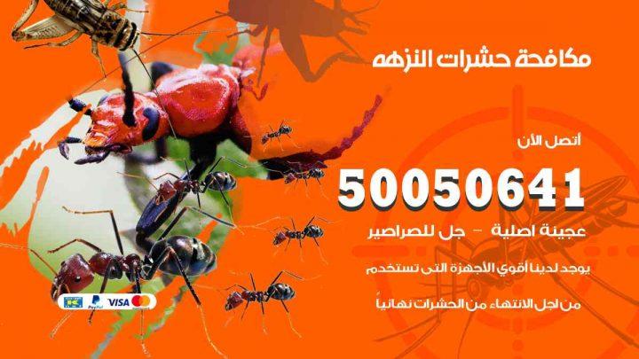 مكافحة حشرات النزهة / 50050647 / شركة مكافحة الحشرات والقوارض