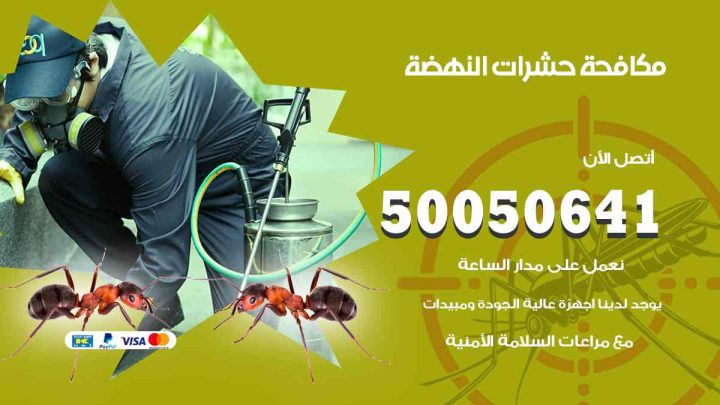 مكافحة حشرات النهضة / 50050647 / شركة مكافحة الحشرات والقوارض