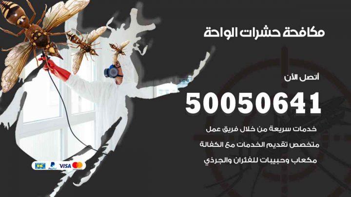مكافحة حشرات الواحة / 50050647 / شركة مكافحة الحشرات والقوارض