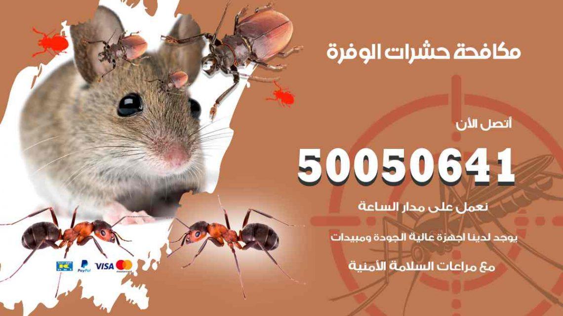مكافحة حشرات الوفرة / 50050647 / شركة مكافحة الحشرات والقوارض