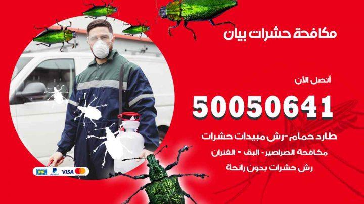 مكافحة حشرات بيان / 50050647 / شركة مكافحة الحشرات والقوارض