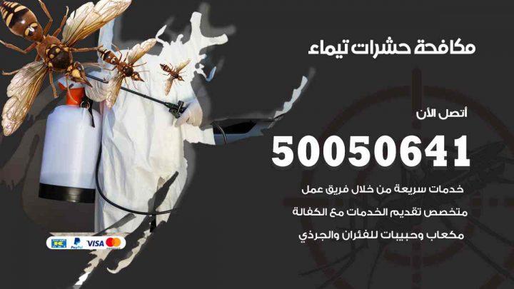 مكافحة حشرات تيماء / 50050647 / شركة مكافحة الحشرات والقوارض