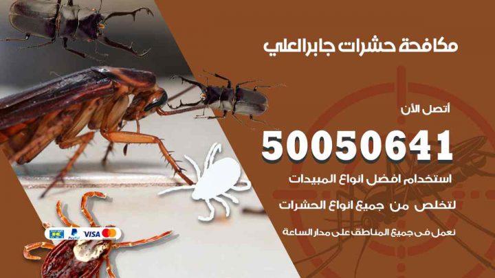 مكافحة حشرات جابر العلي / 50050647 / شركة مكافحة الحشرات والقوارض