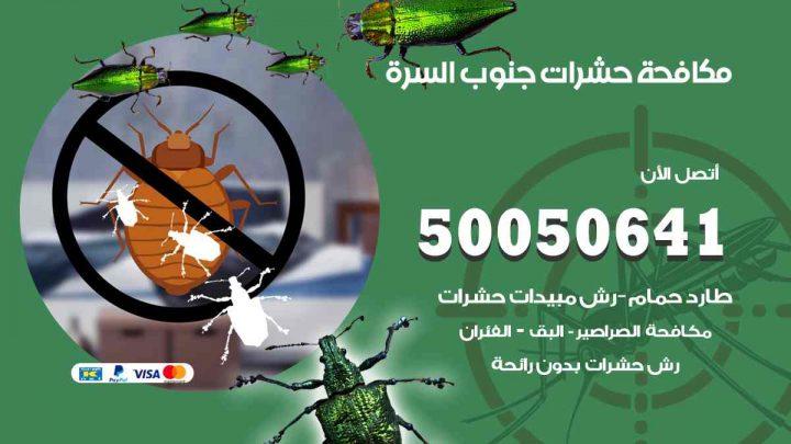 مكافحة حشرات جنوب السرة / 50050647 / شركة مكافحة الحشرات والقوارض