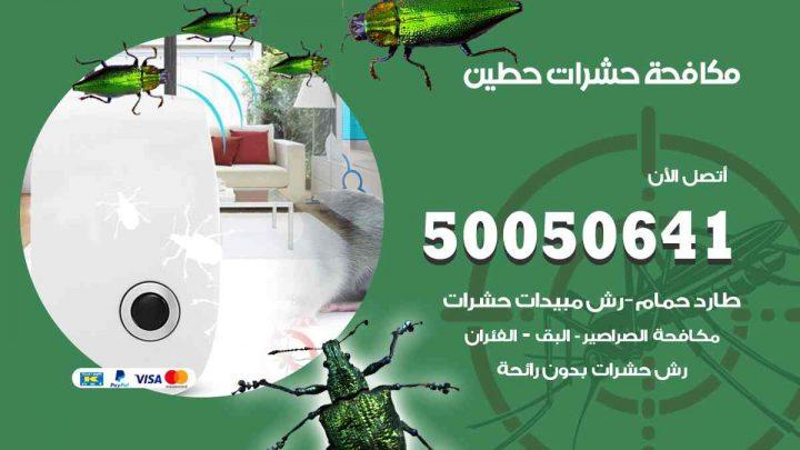 مكافحة حشرات حطين / 50050647 / شركة مكافحة الحشرات والقوارض