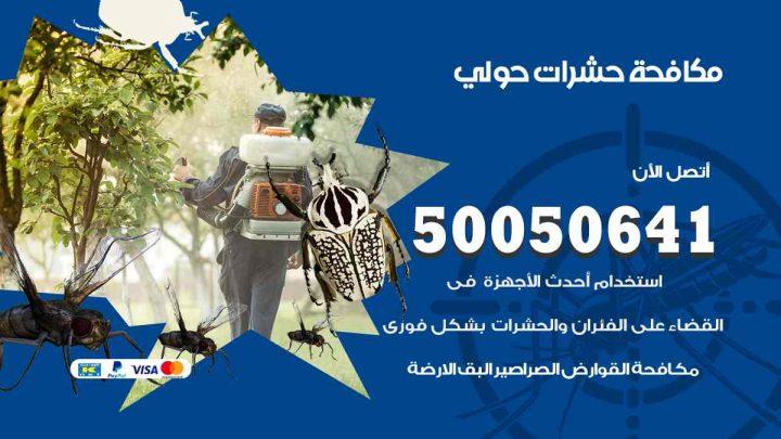 مكافحة حشرات حولي / 50050647 / شركة مكافحة الحشرات والقوارض