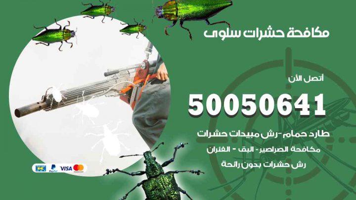 مكافحة حشرات سلوى / 50050647 / شركة مكافحة الحشرات والقوارض